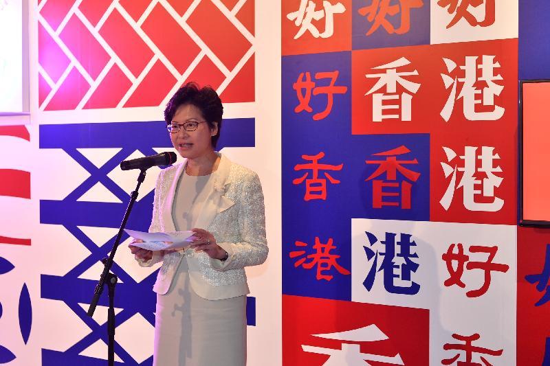 行政長官林鄭月娥今日(八月五日)在香港大會堂出席「好香港 好香港」展覽開幕禮,並在典禮上致辭。
