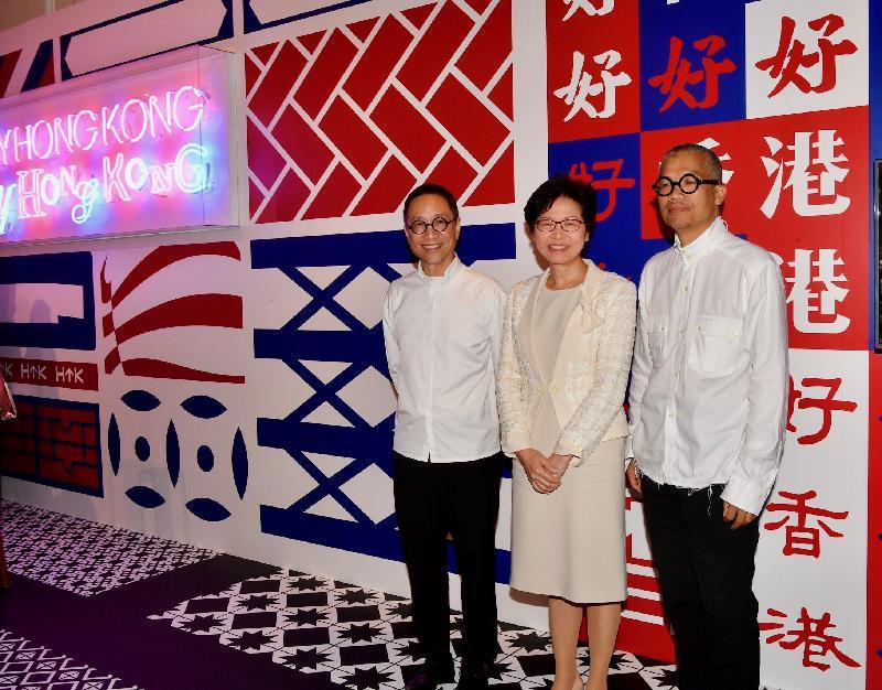 行政長官林鄭月娥今日(八月五日)出席在香港大會堂舉行的「好香港 好香港」展覽開幕禮。圖示林鄭月娥(中)、策展人陳幼堅(左)和又一山人(右)在開幕禮上合照。