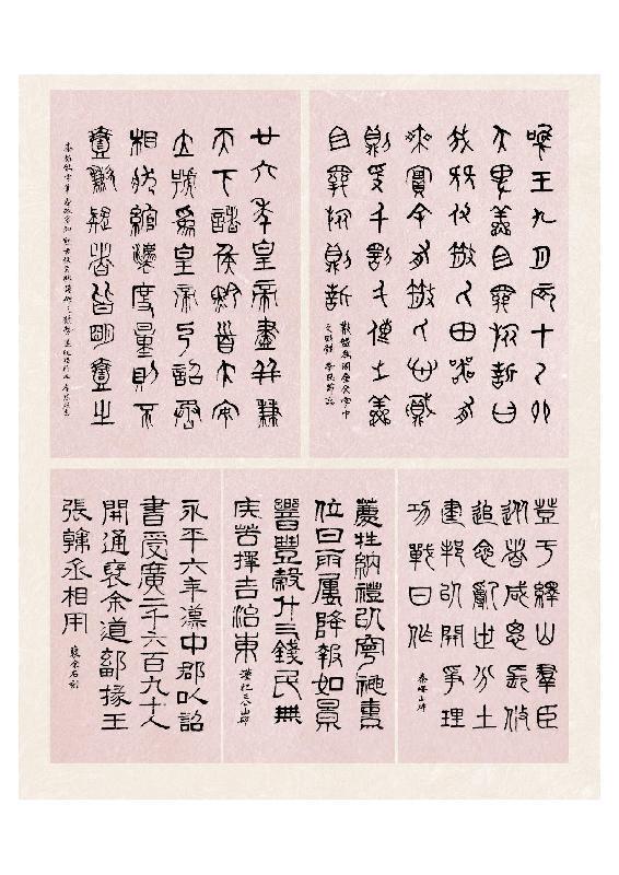 「慶回歸廿周年長者學苑書畫展」八月八日至十日在香港大會堂高座七樓展覽館舉行。圖示陳孝慈書法作品《臨金石文字五則》。