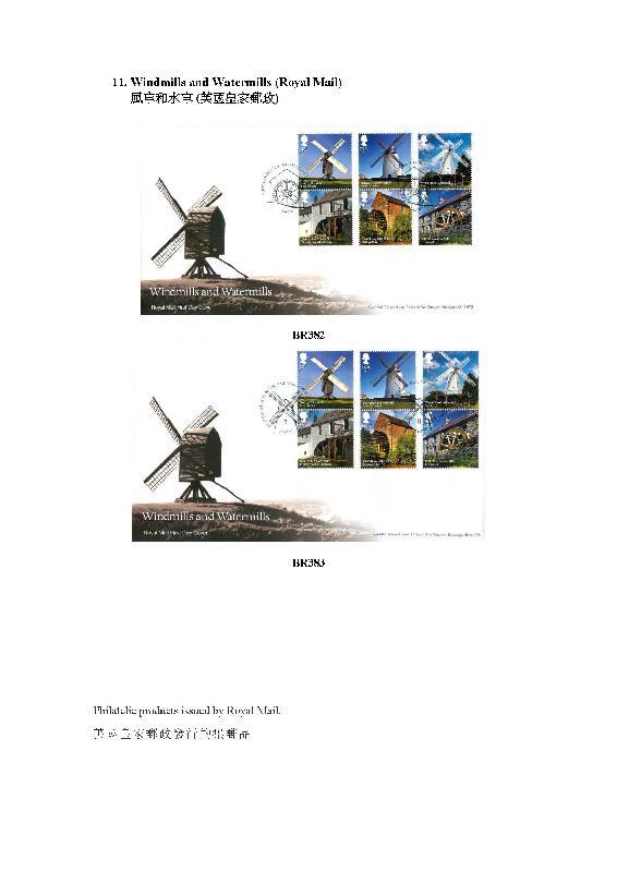 英國皇家郵政發行的集郵品。