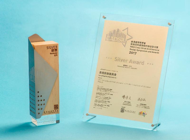 香港房屋委員會的公共租住房屋項目華廈邨在2017香港建築師學會兩岸四地建築設計論壇及大獎的住宅組別獲頒銀獎,為今年該組別的最高榮譽。