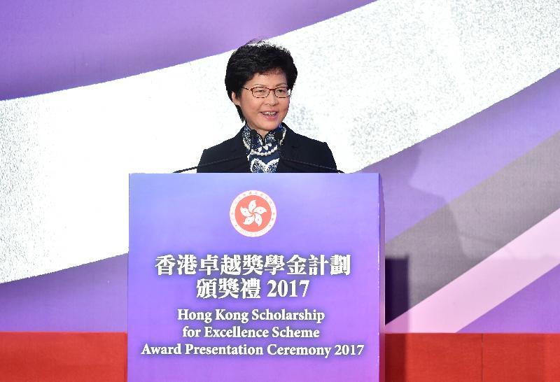 行政长官林郑月娥今日(八月十五日)在香港卓越奖学金计划颁奖礼2017上致辞。