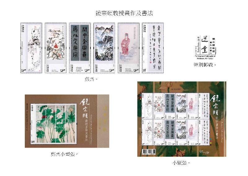 以「饒宗頤教授畫作及書法」為題的特別郵票、郵票小型張、小版張和特別郵戳。