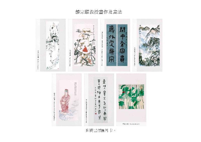 以「饒宗頤教授畫作及書法」為題的郵資已付圖片卡。