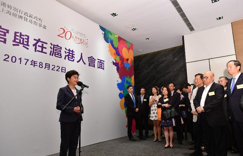 行政長官林鄭月娥今日(八月二十二日)在上海與於當地工作、營商和讀書的香港人會面。圖示林鄭月娥在會面上作開場發言。