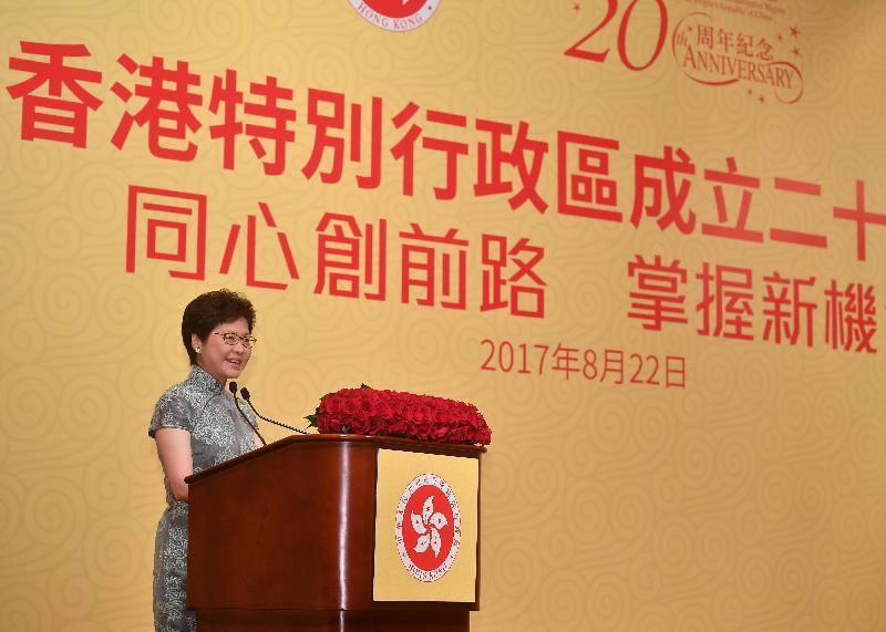 行政長官林鄭月娥今日(八月二十二日)晚上在上海出席香港特別行政區成立二十周年晚宴,並在晚宴上致辭。