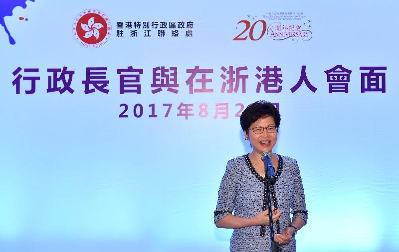 行政長官林鄭月娥今日(八月二十三日)在杭州與在浙江省工作、經商和讀書的香港人會面。圖示林鄭月娥在會面上作開場發言。
