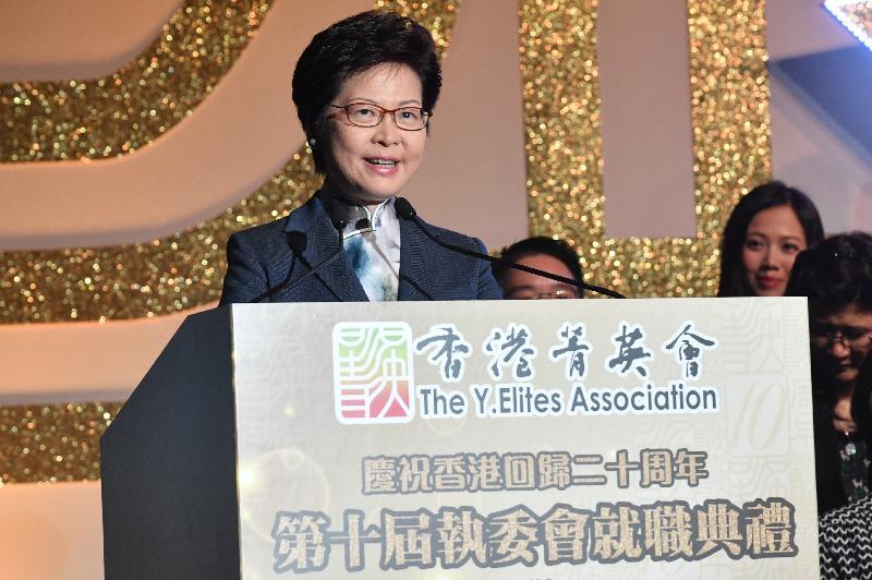 行政長官林鄭月娥今日(八月二十四日)傍晚在香港會議展覽中心出席香港菁英會第十屆執委會就職典禮,並在典禮上致辭。