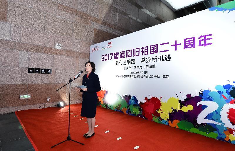 「香港回歸祖國二十周年--同心創前路 掌握新機遇」巡迴展今日(八月二十五日)在西寧揭幕。圖示香港特別行政區政府駐成都經濟貿易辦事處主任林雅雯在開幕式上致辭。