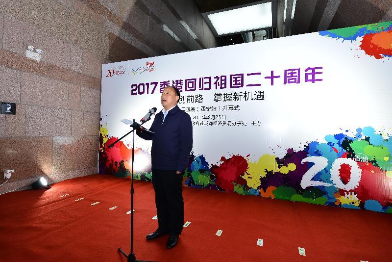 「香港回归祖国二十周年--同心创前路 掌握新机遇」巡回展今日(八月二十五日)在西宁揭幕。图示青海省人民政府副省长杨逢春在开幕式上致辞。
