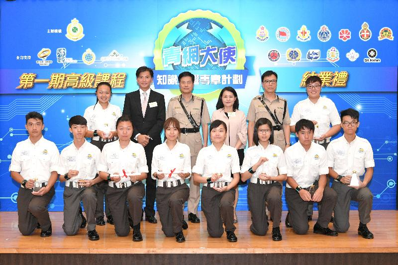 The graduation ceremony of the first Advanced Course of the Intellectual Property Rights Badge Programme for the Youth Ambassador Against Internet Piracy Scheme was held at the Customs and Excise Training School today (August 25). Photo shows the Acting Commissioner of Customs and Excise, Mr Lin Shun-yin (back row, third left); the Director of Intellectual Property, Ms Ada Leung (back row, third right); the Deputy Director of Public Prosecutions, Mr Martin Hui, SC (back row, second left); and the Assistant Commissioner (Intelligence and Investigation), Mr Ellis Lai (back row, second left), with the awarded trainees.