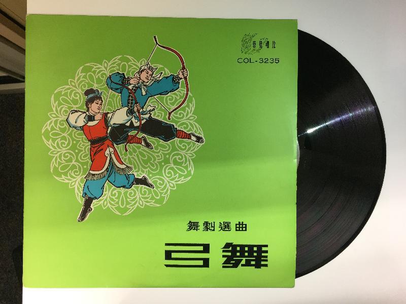 「藝聲緣:香港——上海雙城唱片記憶」展覽八月三十日至十一月三十日在香港中央圖書館十樓藝術資源中心舉行。圖示由藝聲唱片公司提供的唱片封套。