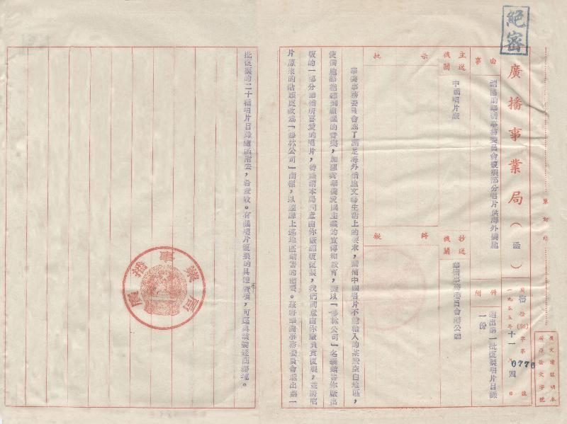 康樂及文化事務署香港公共圖書館主辦的「藝聲緣:香港--上海雙城唱片記憶」展覽今日(八月三十日)至十一月三十日於香港中央圖書館藝術資源中心舉行。珍藏文獻包括中央廣播事業局發出的「絕密」文件。