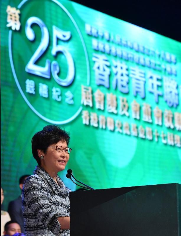 行政長官林鄭月娥今日(八月三十日)晚上在香港會議展覽中心出席香港青年聯會第二十五屆會慶及會董會就職典禮,並在典禮上致辭。