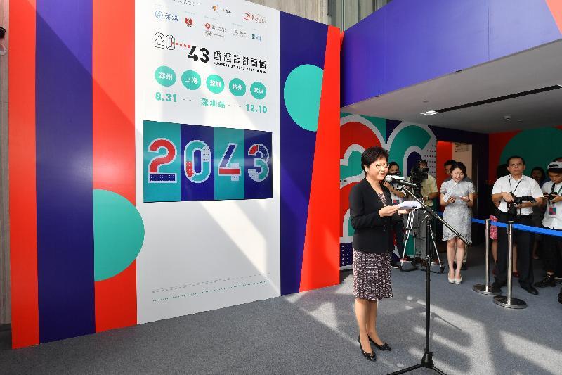 行政长官林郑月娥今日(八月三十一日)在深圳前海深港创新中心出席「20.....43香港设计事情」(深圳站)展览开幕仪式,并在仪式上致辞。
