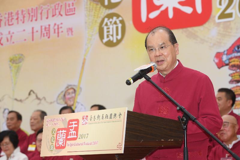 政務司司長張建宗今日(九月一日)出席香港潮屬社團總會2017盂蘭文化節開幕式,並在活動上致辭。