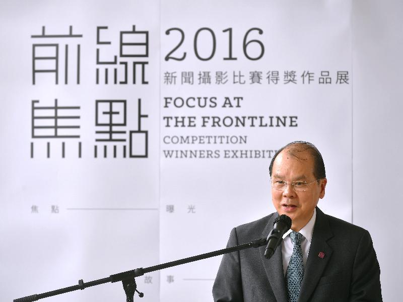 政務司司長張建宗今日(九月一日)在香港浸會大學出席香港攝影記者協會《前線.焦點2016》新聞攝影比賽得獎作品展暨頒獎禮,並在典禮上致辭。