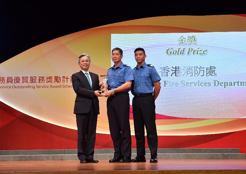 公務員事務局局長羅智光(左)今日(九月七日)在「二○一七年公務員優質服務獎勵計劃」頒獎典禮上,頒發「最佳公眾形象獎」金獎予消防處的代表。