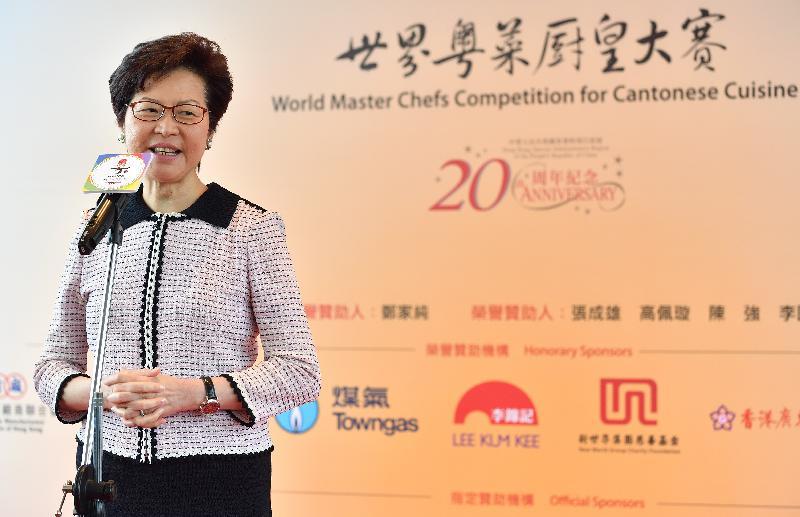 行政長官林鄭月娥今日(九月七日)下午在中華廚藝學院舉辦的2017世界粵菜廚皇大賽上致辭。
