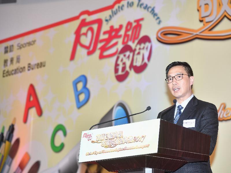 教育局局长杨润雄今日(九月八日)在「向老师致敬2017─敬师日庆典暨表扬状颁发典礼」上致辞。