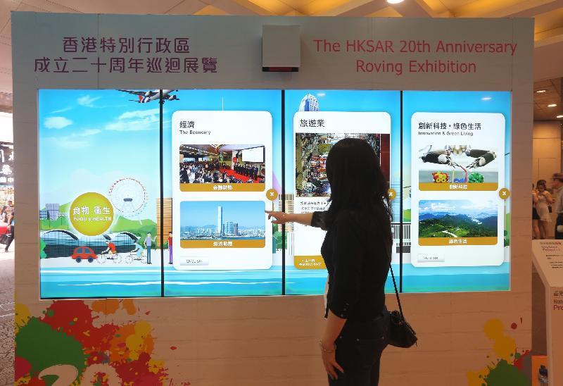 「香港特别行政区成立二十周年巡回展览」今日(九月八日)移师铜锣湾时代广场举行最后一场。图示参观展览的市民通过电子触控式屏幕,回顾香港过去二十年的发展和成就。