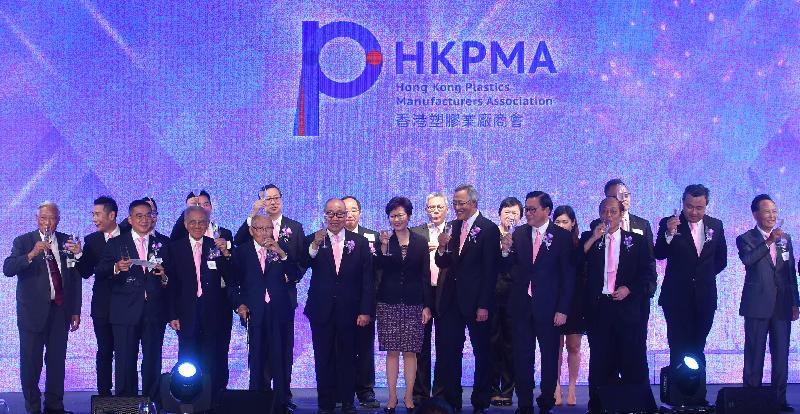 行政長官林鄭月娥(前排左五)今晚(九月八日)出席香港塑膠業廠商會成立60周年鑽禧慶典,並與香港塑膠業廠商會會長陳偉文(前排左一)、主席孫榮聰(後排左二)和其他嘉賓主持祝酒儀式。