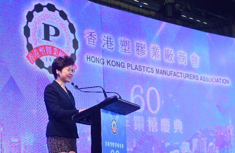 行政長官林鄭月娥今晚(九月八日)在香港塑膠業廠商會成立60周年鑽禧慶典上致辭。