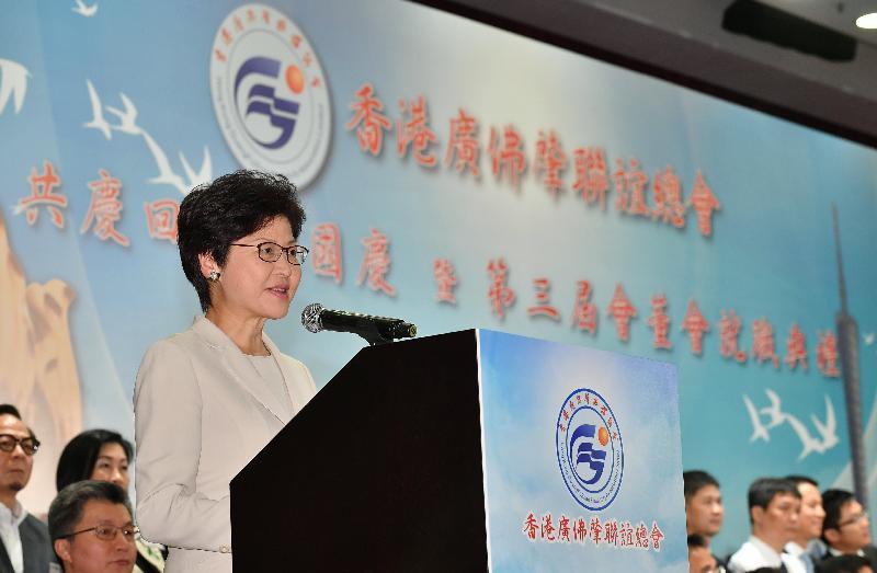行政長官林鄭月娥今日(九月十二日)在香港廣佛肇聯誼總會共慶回歸迎國慶暨第三屆會董會就職典禮上致辭。