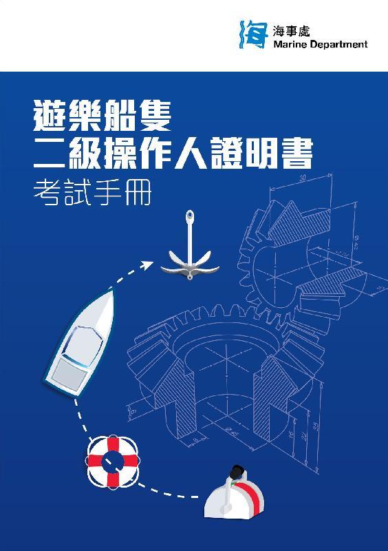 海事處今日(九月十五日)出版《遊樂船隻二級操作人證明書考試手冊》,方便公眾了解考試要求和所需甲板及輪機知識。