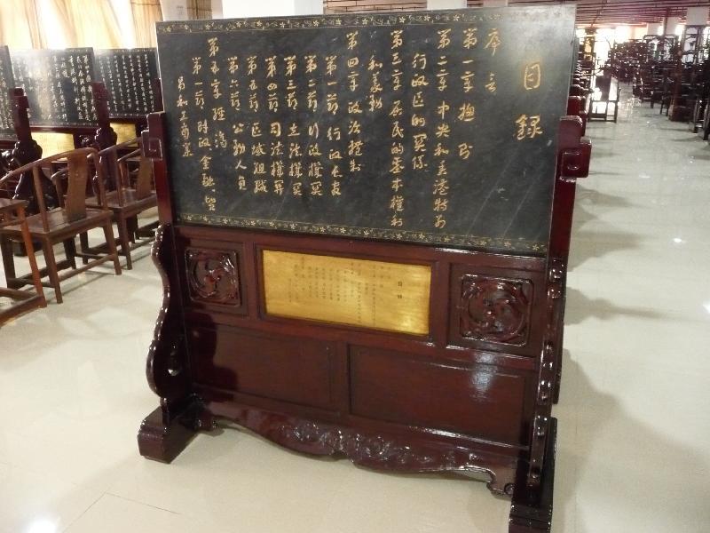 「紀念香港回歸20周年 香港《基本法》墨寶玉石碑刻展覽」九月二十二日(星期五)至十月一日(星期日)在香港中央圖書館舉行。圖示其中一塊刻上《基本法》條文的墨寶玉石碑刻。