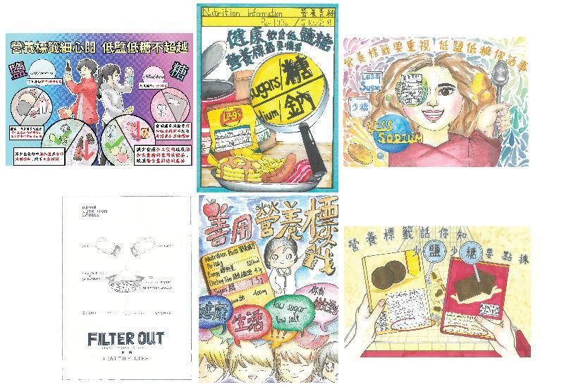 低鹽低糖我識揀標語創作暨海報設計比賽「網上最具人氣獎」高中組候選作品。