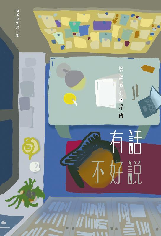 康樂及文化事務署香港電影資料館與岸西合作出版「影談系列」第二冊《有話不好說》。圖為該書封面。
