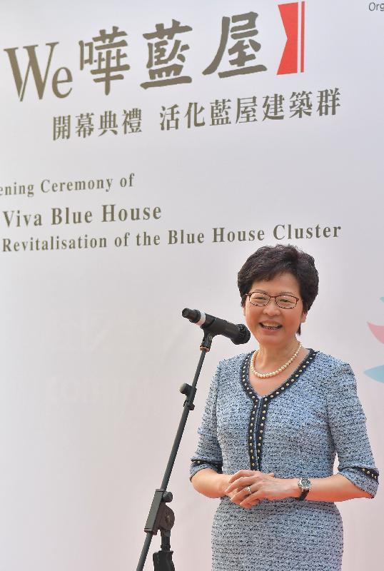 行政長官林鄭月娥今日(九月十八日)下午出席「We嘩藍屋」--活化藍屋建築群開幕典禮,並在典禮上致辭。