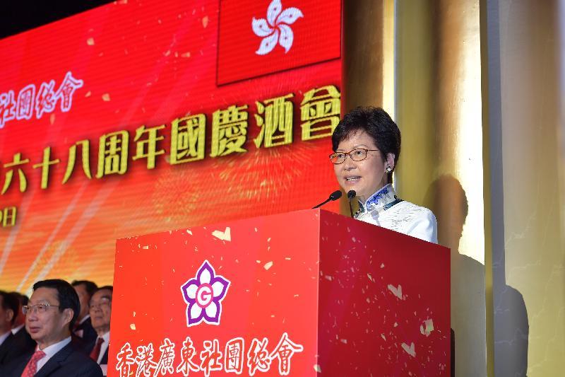 行政長官林鄭月娥今日(九月十九日)晚上出席香港廣東社團總會慶祝中華人民共和國成立六十八周年國慶酒會,並在活動上致辭。