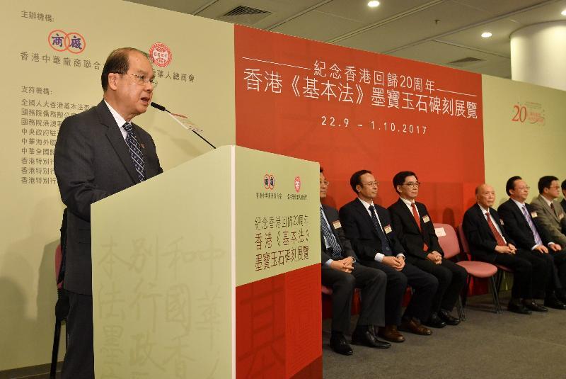 署理行政長官張建宗今日(九月二十二日)上午出席在香港中央圖書館舉行的紀念香港回歸 20 周年香港《基本法》墨寶玉石碑刻展覽開幕典禮,並在典禮上致辭。