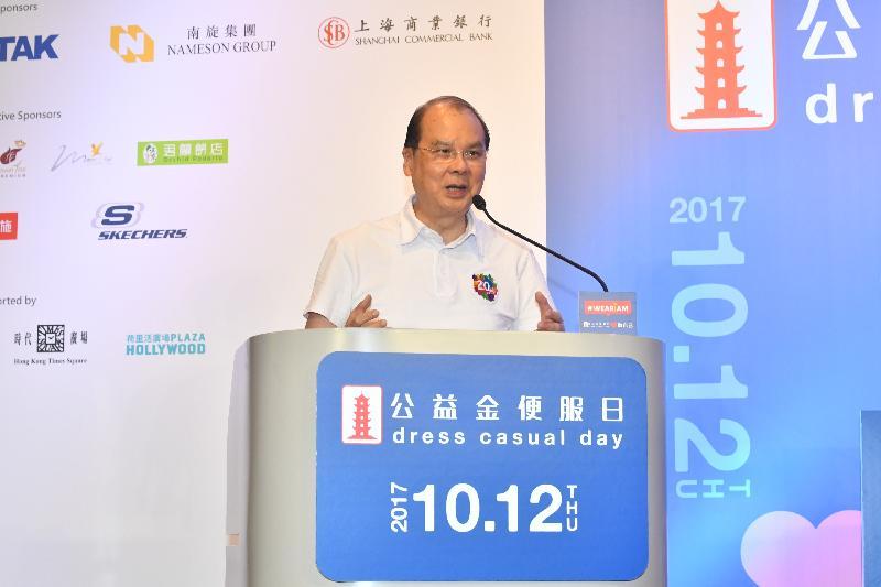 政務司司長張建宗今日(九月二十二日)在二○一七年公益金便服日開展儀式上致辭。