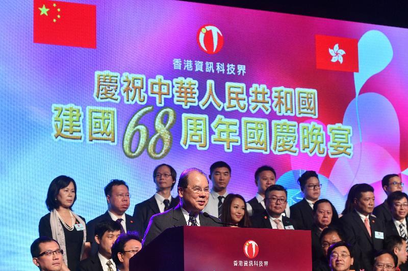 政務司司長張建宗今日(九月二十二日)在香港資訊科技界慶祝中華人民共和國建國六十八周年國慶晚宴上致辭。