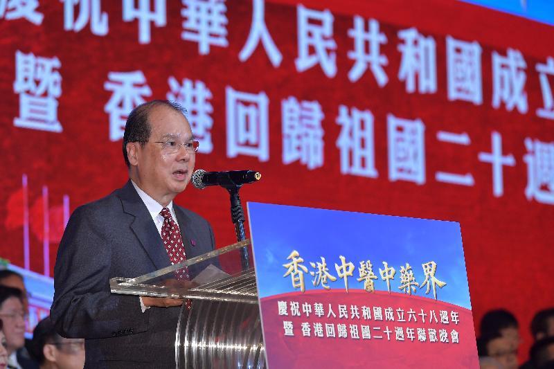 署理行政長官張建宗今日(九月二十四日)於香港中醫中藥界慶祝國慶六十八周年暨香港回歸二十周年聯歡晚會上致辭。
