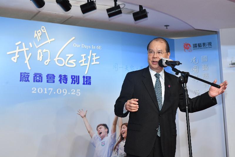政務司司長張建宗今晚(九月二十五日)出席香港中華廠商聯合會舉辦的《我們的6E班》特別場,並在活動上致辭。