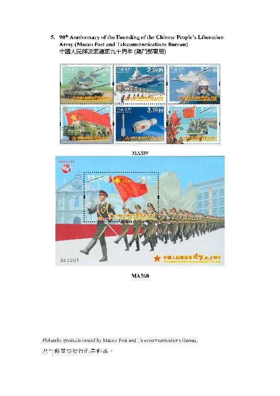 澳門郵電局發行的集郵品。