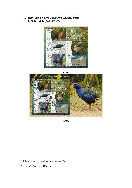 新西蘭郵政發行的集郵品。