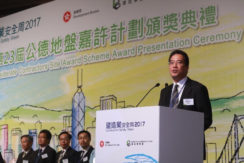 發展局局長黃偉綸今日(九月二十六日)在第二十三屆「公德地盤嘉許計劃」頒獎典禮上致辭。