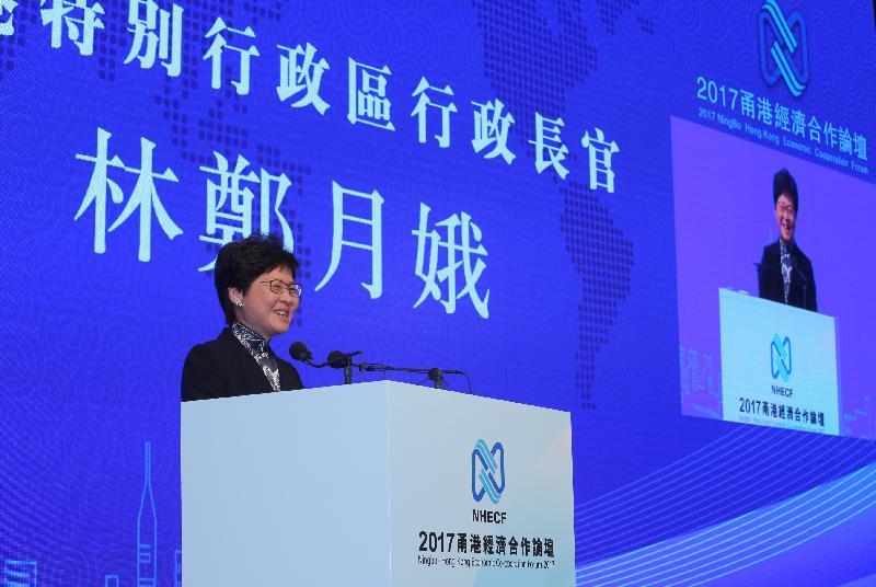 行政長官林鄭月娥今日(九月二十七日)在2017甬港經濟合作論壇開幕式上致辭。