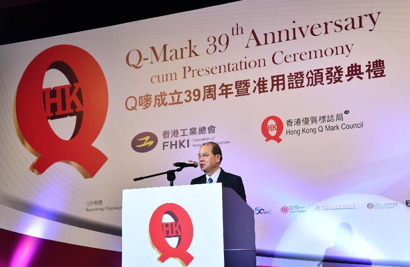 政務司司長張建宗今日(九月二十七日)晚上在香港會議展覽中心出席Q嘜成立39周年暨准用證頒發典禮,並在活動上致辭。