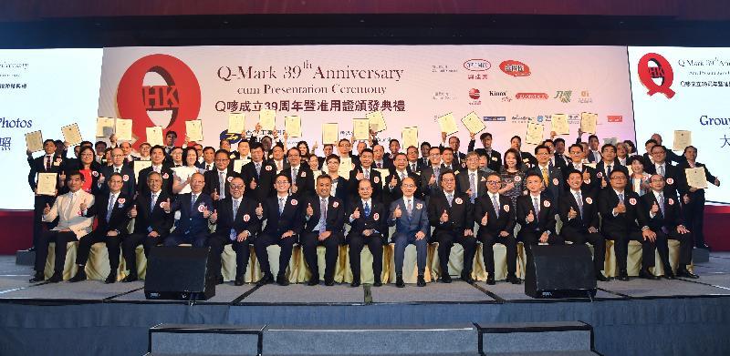 政務司司長張建宗今日(九月二十七日)晚上在香港會議展覽中心出席Q嘜成立39周年暨准用證頒發典禮。圖示張建宗(左八)與香港優質標誌局主席丁煒章(左七)、香港工業總會主席郭振華(右七)、商務及經濟發展局副局長陳百里博士(左六)及其他嘉賓合照。