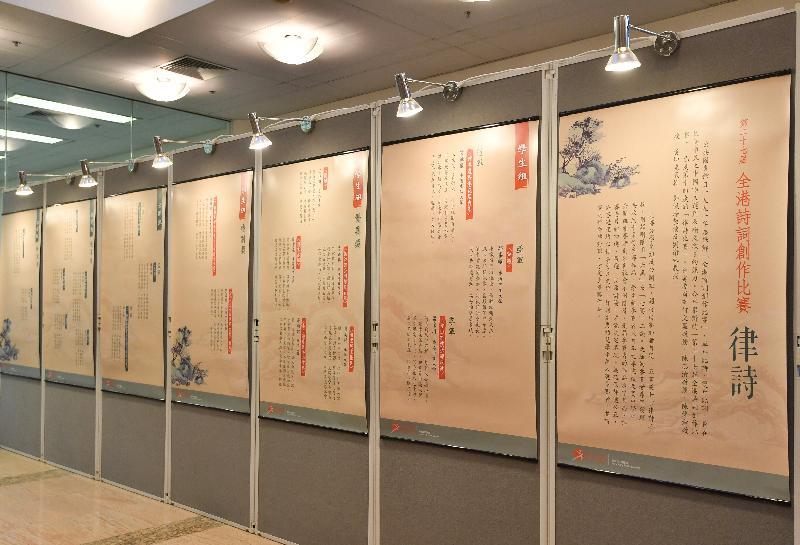 「第二十七屆全港詩詞創作比賽──律詩」的獲獎作品由今日(九月二十八日)至十月二十五日在香港中央圖書館地下南門大堂展出,隨後亦會於多間公共圖書館作巡迴展覽,歡迎市民參觀。