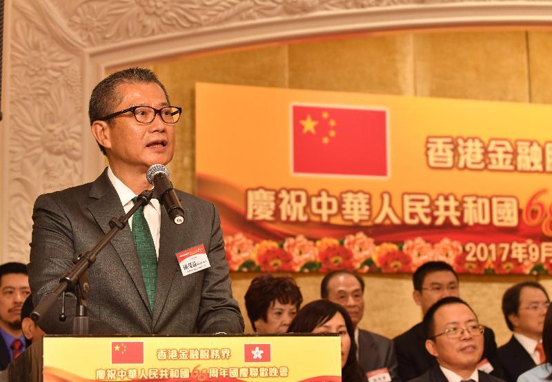 財政司司長陳茂波今日(九月二十八日)晚上在香港金融服務界慶祝中華人民共和國六十八周年國慶聯歡晚會上致辭。