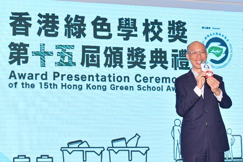 環境局局長黃錦星今日(九月二十九日)在環境運動委員會舉辦的「第十五屆香港綠色學校獎」頒獎典禮上致辭。