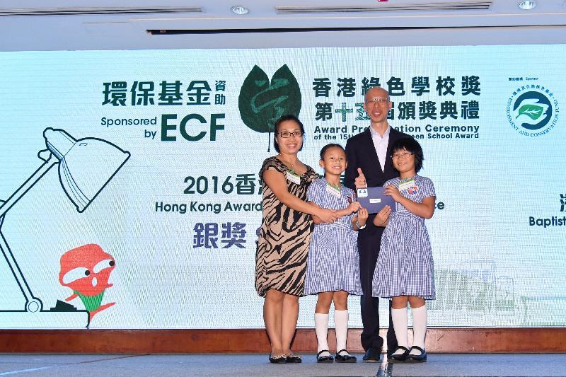 環境局局長黃錦星(右二)今日(九月二十九日)在「第十五屆香港綠色學校獎」頒獎典禮上,頒發獎項予獲獎學校的代表。