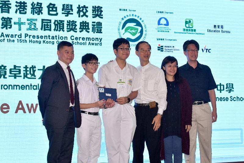 環境運動委員會主席林超英(右三)今日(九月二十九日)在「第十五屆香港綠色學校獎」頒獎典禮上,頒發獎項予獲獎學校的代表。